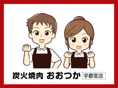 焼肉おおつか 宇都宮店【ホールSTAFF】の求人情報