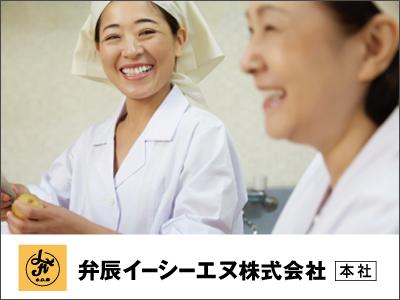 弁辰イーシーエヌ株式会社【調理補助パートさん】の求人情報