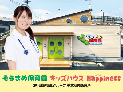 株式会社 髙野商運【看護師】の求人情報