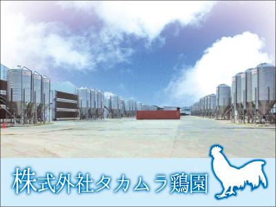 株式会社タカムラ鶏園【鶏舎スタッフ(リーダー候補)】の求人情報