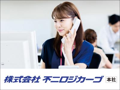 株式会社 不二ロジカーゴ【一般事務スタッフ】の求人情報