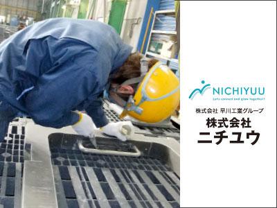 株式会社 ニチユウ【コンクリートの加工・補修作業】の求人情報