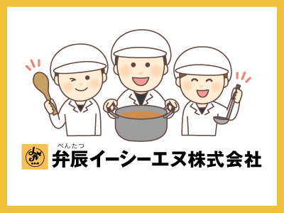 弁辰イーシーエヌ株式会社【調理補助パート】の求人情報