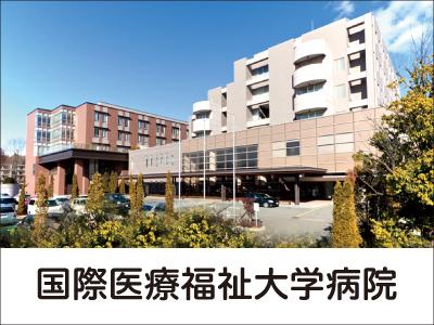 国際医療福祉大学病院【調理補助】の求人情報
