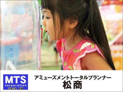 有限会社 松商【ゲームコーナー店長候補】の求人情報