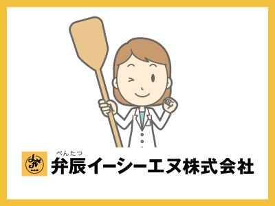 弁辰イーシーエヌ株式会社【養護学校の調理師】の求人情報