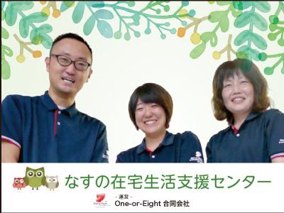 One-or-Eight合同会社【看護師】の求人情報