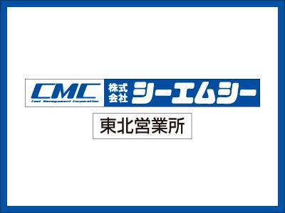 株式会社シーエムシー 東北営業所【半導体製品の製造】の求人情報