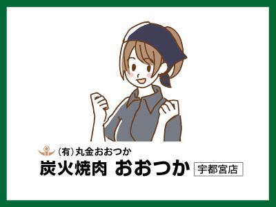 焼肉おおつか 宇都宮店【調理スタッフ】の求人情報