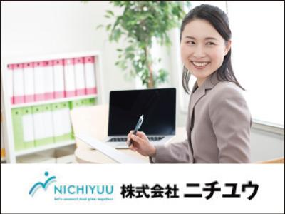 株式会社 ニチユウ【事務スタッフ】の求人情報