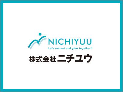 株式会社 ニチユウ【上下水道機材のフォークリフト作業】の求人情報