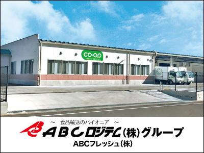 ABCフレッシュ株式会社【固定ルート配送正社員】の求人情報