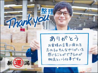 新潟運輸 株式会社 宇都宮支店【2t・4tルート配送ドライバー】の求人情報