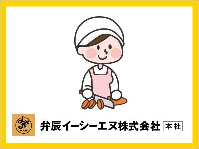 弁辰イーシーエヌ株式会社【公立養護学校の調理補助】の求人情報