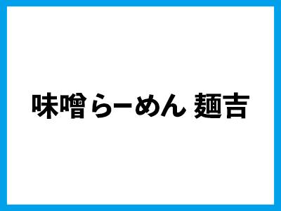 味噌らーめん 麺吉【ラーメン店スタッフ】の求人情報