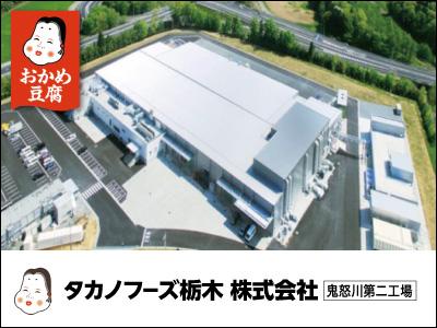 タカノフーズ栃木株式会社【昼間/おかめ豆腐の製造スタッフ】の求人情報