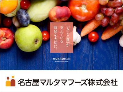 名古屋マルタマフーズ株式会社【調理補助】の求人情報