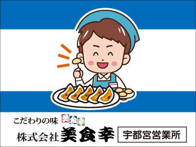 美食幸【試食販売スタッフ】の求人情報