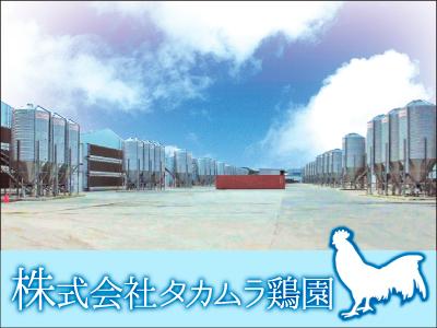 株式会社タカムラ鶏園【作業班】の求人情報