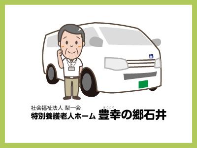 社会福祉法人 梨一会【送迎車両運転手】の求人情報