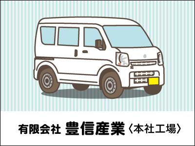 有限会社 豊信産業【ワゴン車での 配送・集荷】の求人情報