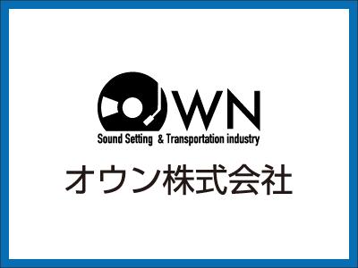 オウン株式会社【軽貨物ドライバー】の求人情報