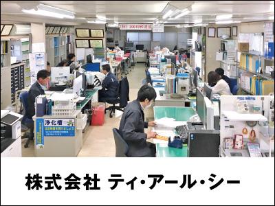 株式会社ティ・アール・シー【営業アシスタント】の求人情報