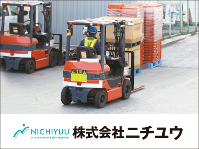 株式会社 ニチユウ【フォークオペレーター】の求人情報