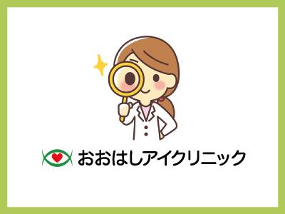 おおはしアイクリニック【眼鏡士】の求人情報