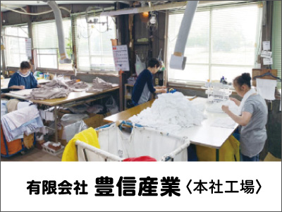 有限会社 豊信産業【軽作業パート】の求人情報
