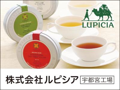 株式会社ルピシア 宇都宮工場【お茶製品の製造ラインスタッフ】の求人情報