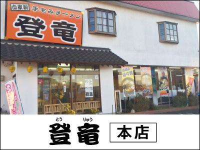 登竜 本店【調理全般業務】の求人情報