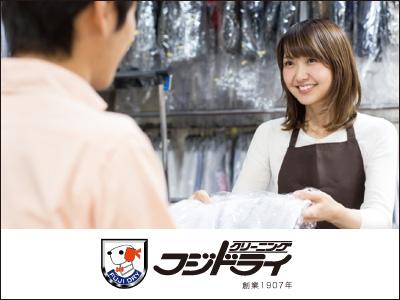 株式会社 不二ドライ【店舗カウンター受付】の求人情報