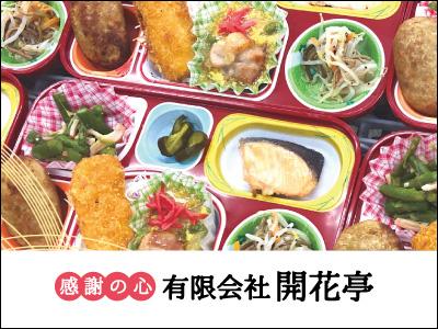有限会社 開花亭【お弁当箱の洗浄】の求人情報