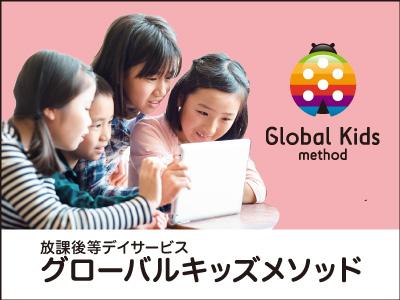 グローバルキッズメソッド【学習・生活サポート】の求人情報