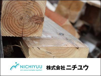 株式会社 ニチユウ【木材製品の製造・加工ラインでの検品】の求人情報