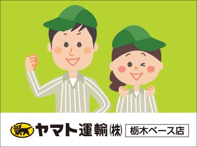 ヤマト運輸株式会社 栃木ベース店【短期/仕分けアルバイト】の求人情報