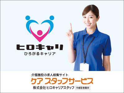株式会社ヒロキャリアスタッフ【介護職】の求人情報