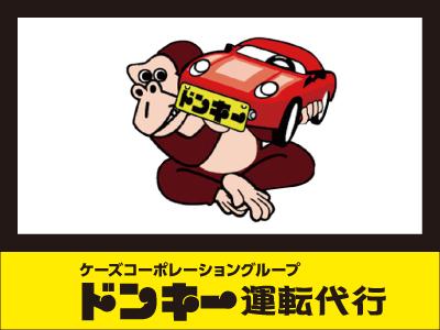 有限会社ケーズ・コーポレーション【代行ドライバー】の求人情報