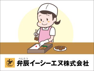 弁辰イーシーエヌ株式会社【食事の盛付け】の求人情報