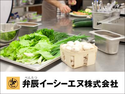 弁辰イーシーエヌ株式会社【仕込み作業】の求人情報