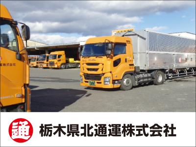 栃木県北通運 株式会社【大型・けん引ドライバー】の求人情報