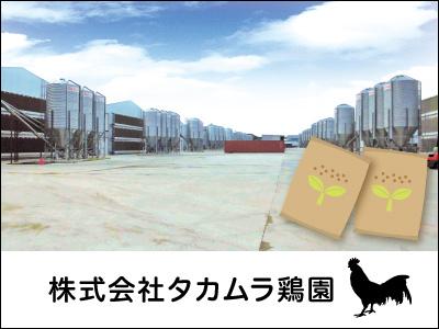 株式会社タカムラ鶏園【乾燥機への投入スタッフ】の求人情報
