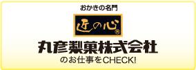丸彦製菓 株式会社の求人情報バナー
