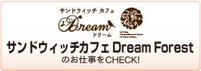 サンドウィッチ カフェ Dream Forestの求人情報バナー