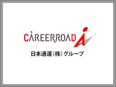 キャリアロード株式会社 宇都宮事業所【事務所の移転作業】の求人情報