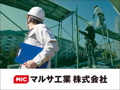 マルサ工業 株式会社【土木技術者】の求人情報