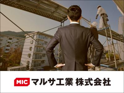 マルサ工業 株式会社【営業】の求人情報