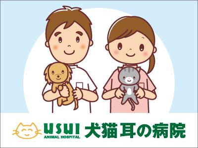 有限会社 犬猫耳の病院【動物看護師・トリマー】の求人情報