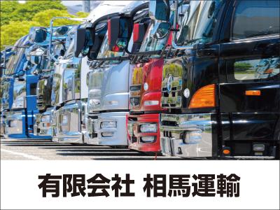 有限会社 相馬運輸 西那須野営業所【2t車】の求人情報
